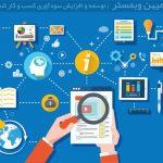 سئو Search Engine Optimization چیست و در کجا کاربرد دارد , آموزش سئو