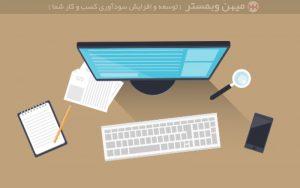 ویژگی های یک سایت خوب و کامل چیست آموزش طراحی سایت