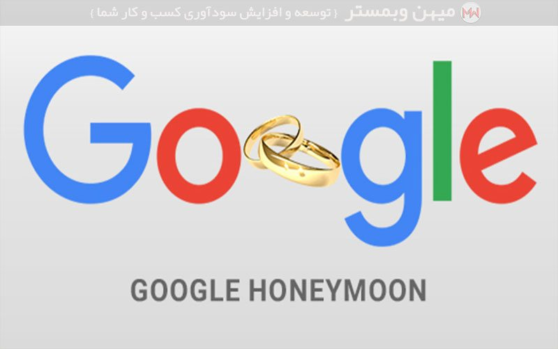 ماه عسل گوگل چیست،Google Honeymoon چیست