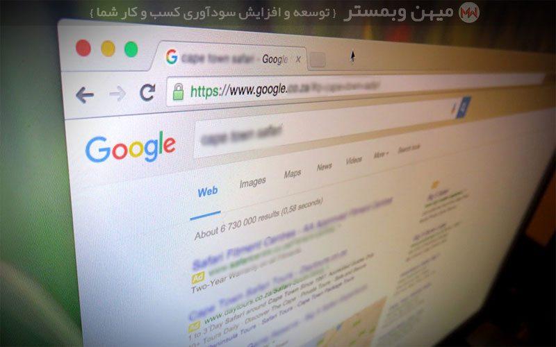 SERP چیست،منظور از SERP یا Search Engine Results Page چیست ؟