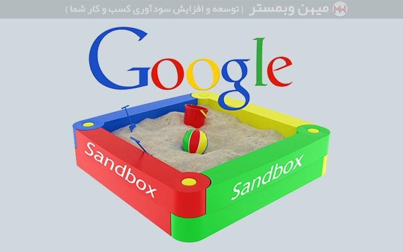 گوگل سندباکس چیست، Google Sandbox چیست ؟