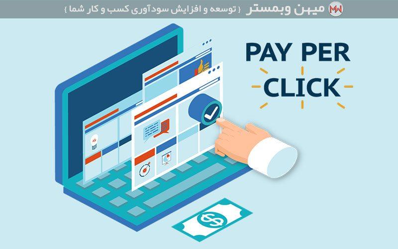 تبلیغات کلیکی یا PPC Advertising,بایدها و نبایدهای تبلیغات کلیکی PPC