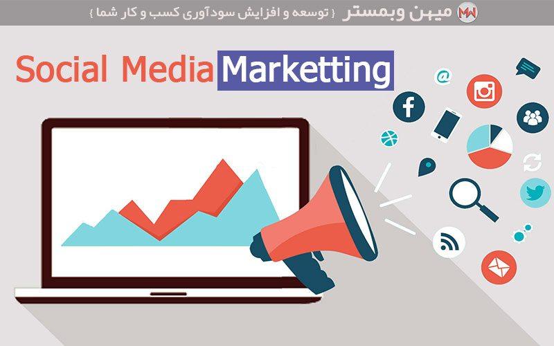 SMM یا Social Media Marketing چیست ، آموزش سئو