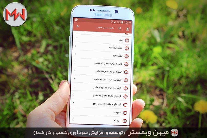 طراحی اپلیکیشن مثنویات شمس العارفین
