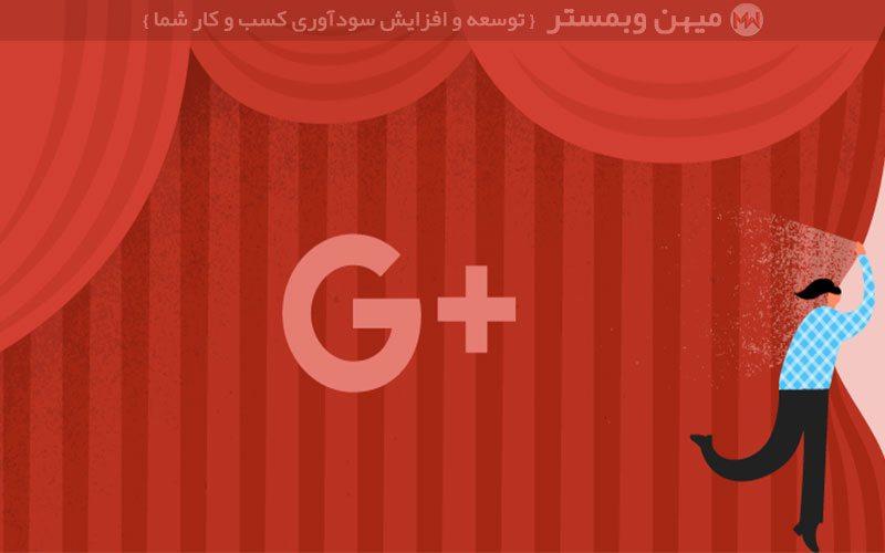 چگونه برای نمایه گوگل پلاس لینک اختصاصی بگیریم ؟