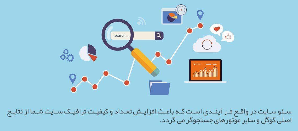 سئو و بهینه سازی سایت , افزایش رتبه سایت , بهینه سازی وب سایت