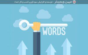 انتخاب کلمه کلیدی مناسب,ابزارهای پیشنهاد کلمات کلیدی