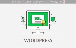 راه اندازی گواهینامه SSL و HTTPS در سایت وردپرسی