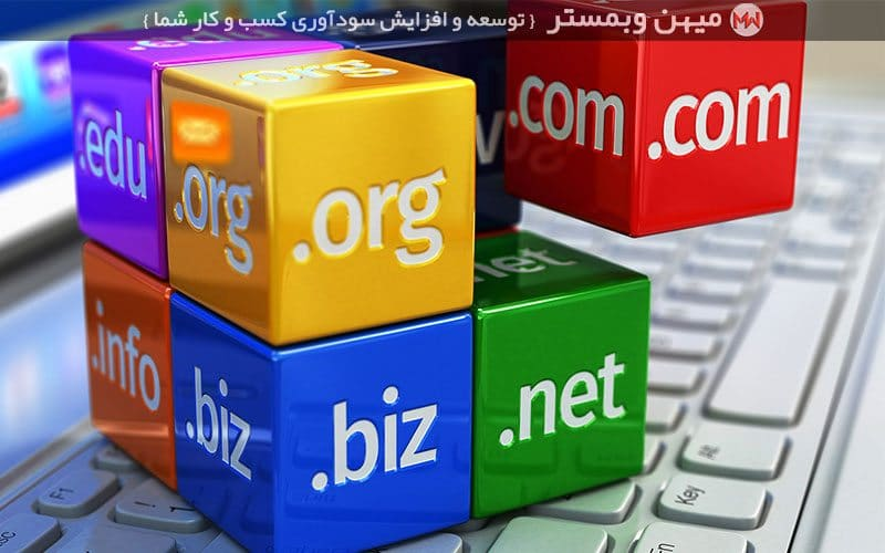 انتخاب دامنه مناسب,نکات انتخاب نام دامنه مناسب برای سایت