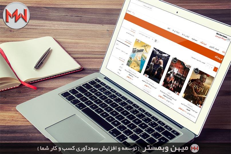 طراحی فروشگاه اینترنتی ایران استور گیم