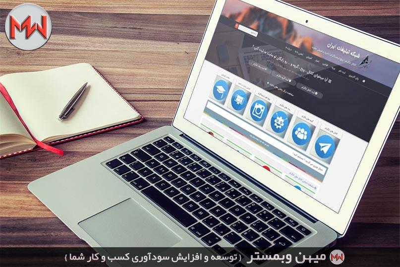 طراحی سایت شبکه تبلیغات ایران