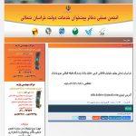 طراحی سایت انجمن صنفی دفاتر پیشخوان خدمات دولت خراسان شمالی
