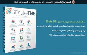 دانلود نرم افزار سئو و بهینه سازی SEnuke TNG,دانلود رایگان برنامه لینک بیلدینگ