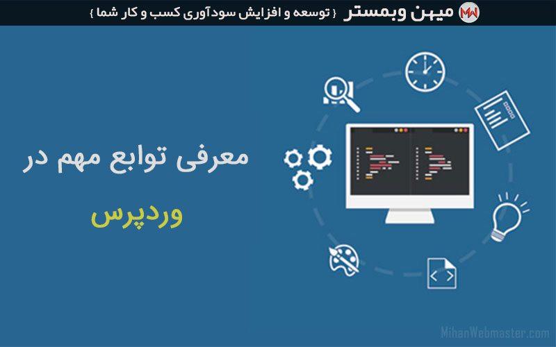 توابع وردپرس مهم و مورد نیاز جهت طراحی قالب ، توابع مهم و مورد نیاز طراحی قالب وردپرس ، مرجع کامل توابع مهم در وردپرس