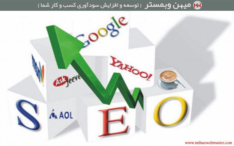 حفظ-رتبه-سایت-درنتایج-گوگل