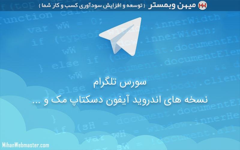 دانلود تمامی سورس های تلگرام رسمی اندروید آیفون دسکتاپ