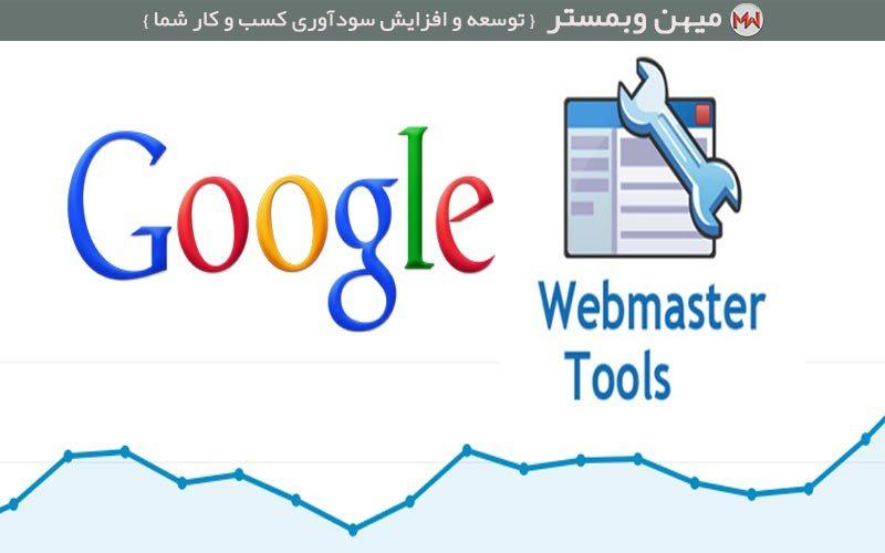 گوگل وب مسترتولز