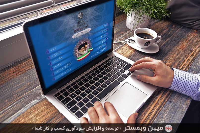 طراحی سایت سازمان مدیریت و برنامه ریزی استان خراسان شمالی