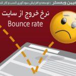 خروج کاربران ازسایت Bounce Rate