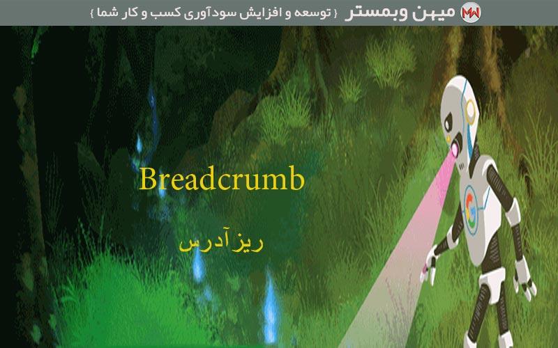 بردکرامب یا Breadcrumbs