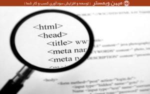 عنوان صفحات وب