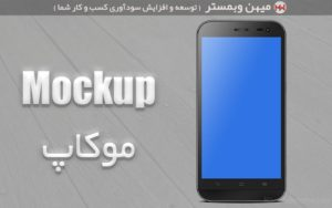 دانلود موکاپ گوشی اندروید Android Phone Mockup