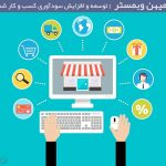 افزایش فروش در سایت