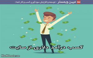 بدست آوردن درآمد دلاری