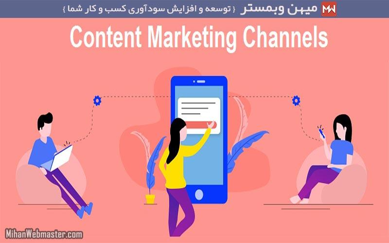 5 کانال بازاریابی محتوایی ممتاز