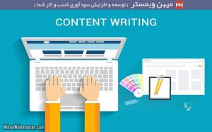 چگونه برای وبسایت خود محتوایی بنویسیم؟