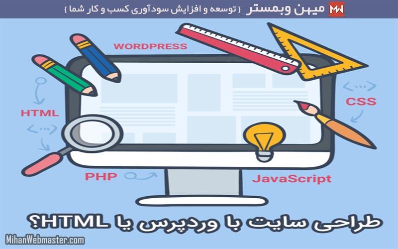 مقایسه وردپرس با HTML