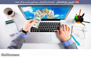 واقعیتهایی در خصوص کسب وکار اینترنتی