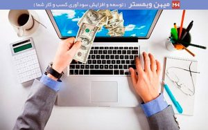 واقعیت هایی در خصوص کسب و کار اینترنتی