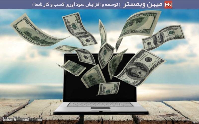 روش های کسب درآمد اینترنتی در منزل