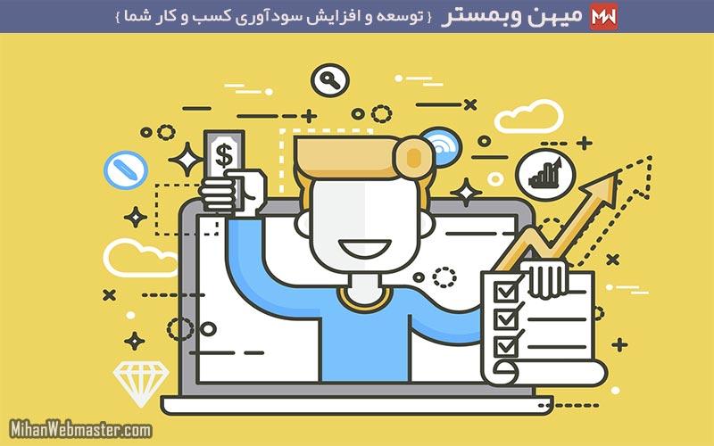 تمامی مراحل بازاریابی آنلاین از سئو تا ایمیل مارکتینگ