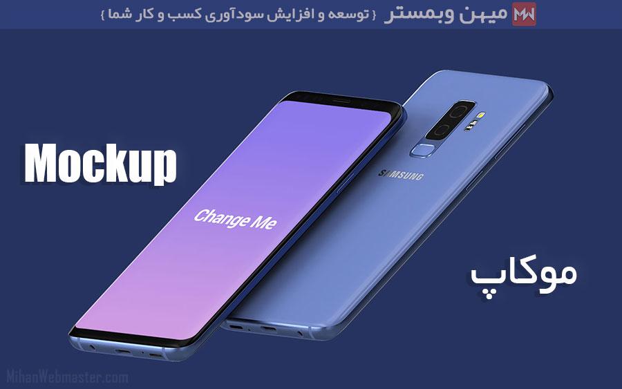 موکاپ موبایل سامسونگ Samsung Galaxy S9 Plus