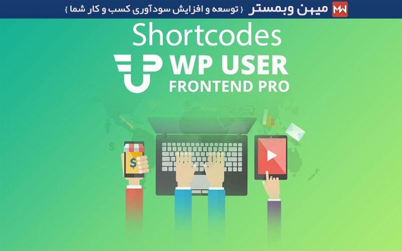 شورت کدهای افزونه WP User Frontend