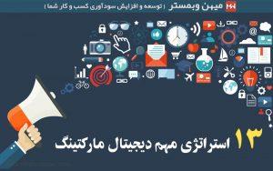 13 استراتژی مهم دیجیتال مارکتینگ