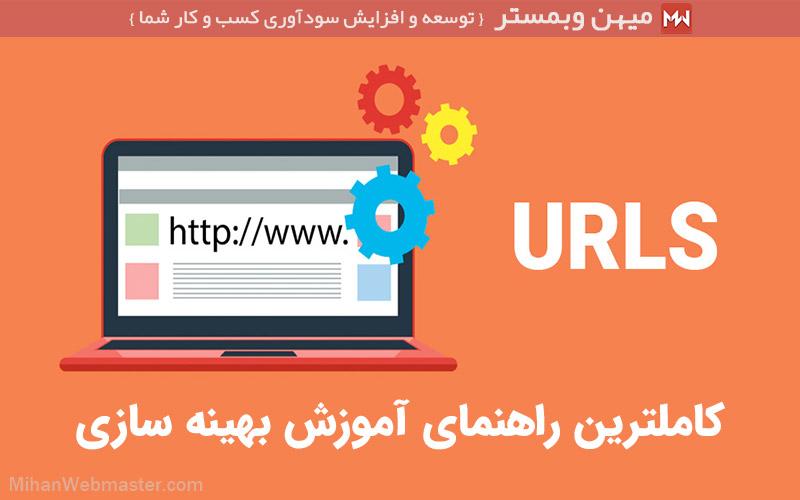 کامل ترین راهنمای آموزش بهینه سازی URL سایت