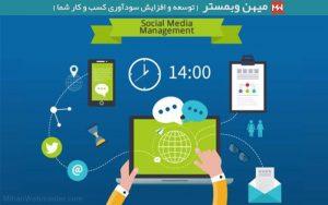ابزارهای مدیریت شبکه های اجتماعی برای بودجه های کم