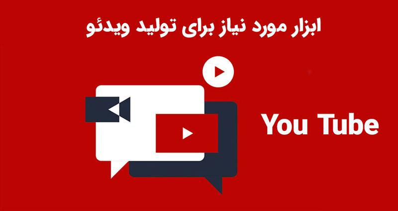 چگونه یوتیوبر شویم + ترفندهایی برای افزایش بازدید یوتیوب