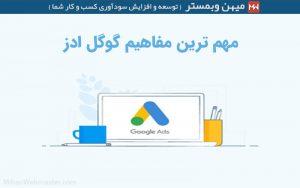 مهم ترین و اصلی ترین مفاهیم گوگل ادز