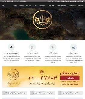طراحی و سئو سایت موسسه حقوقی
