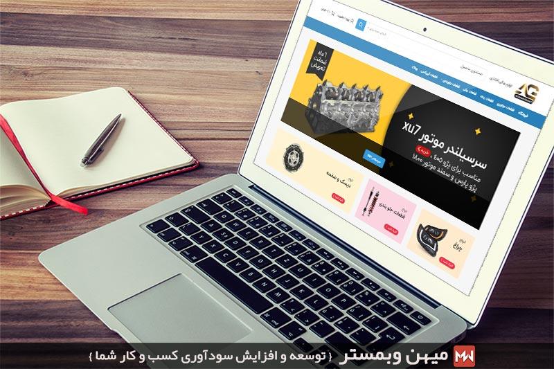 طراحی فروشگاه اینترنتی لوازم یدکی خودرو افشاری