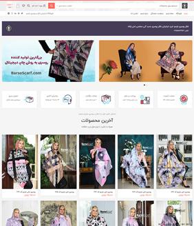 طراحی فروشگاه اینترنتی شال روسری بارسو