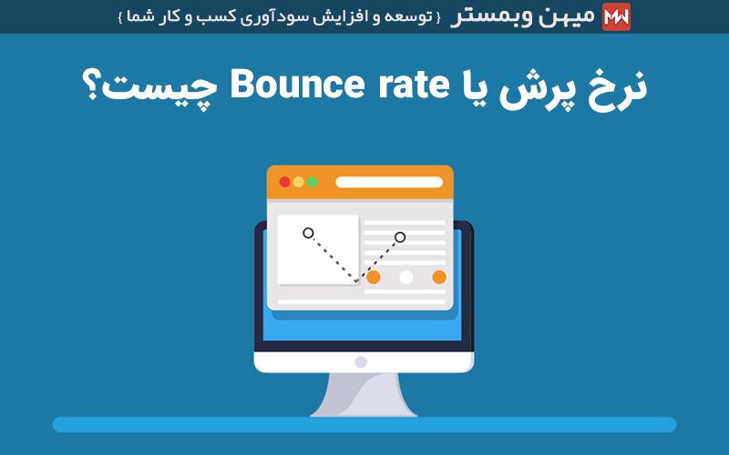 نرخ پرش (Bounce rate) چیست؟