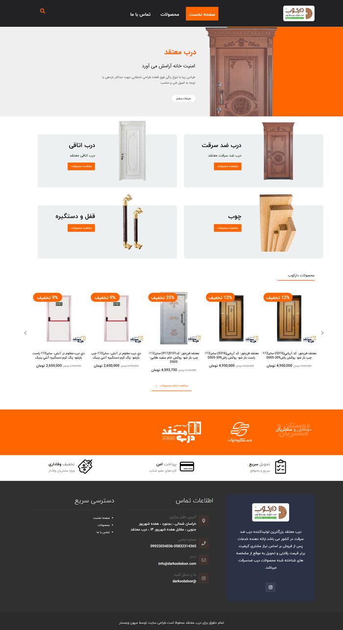 طراحی فروشگاه اینترنتی درب معتقد