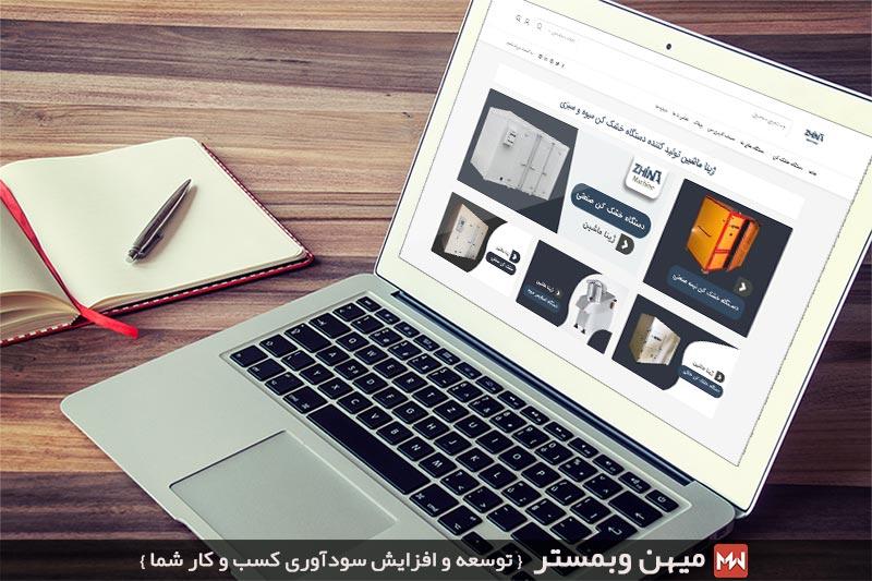 طراحی سایت شرکت تولیدی ژیناگستر
