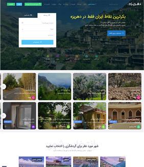 طراحی سایت پلتفرم خدمات گردشگری دهریزه