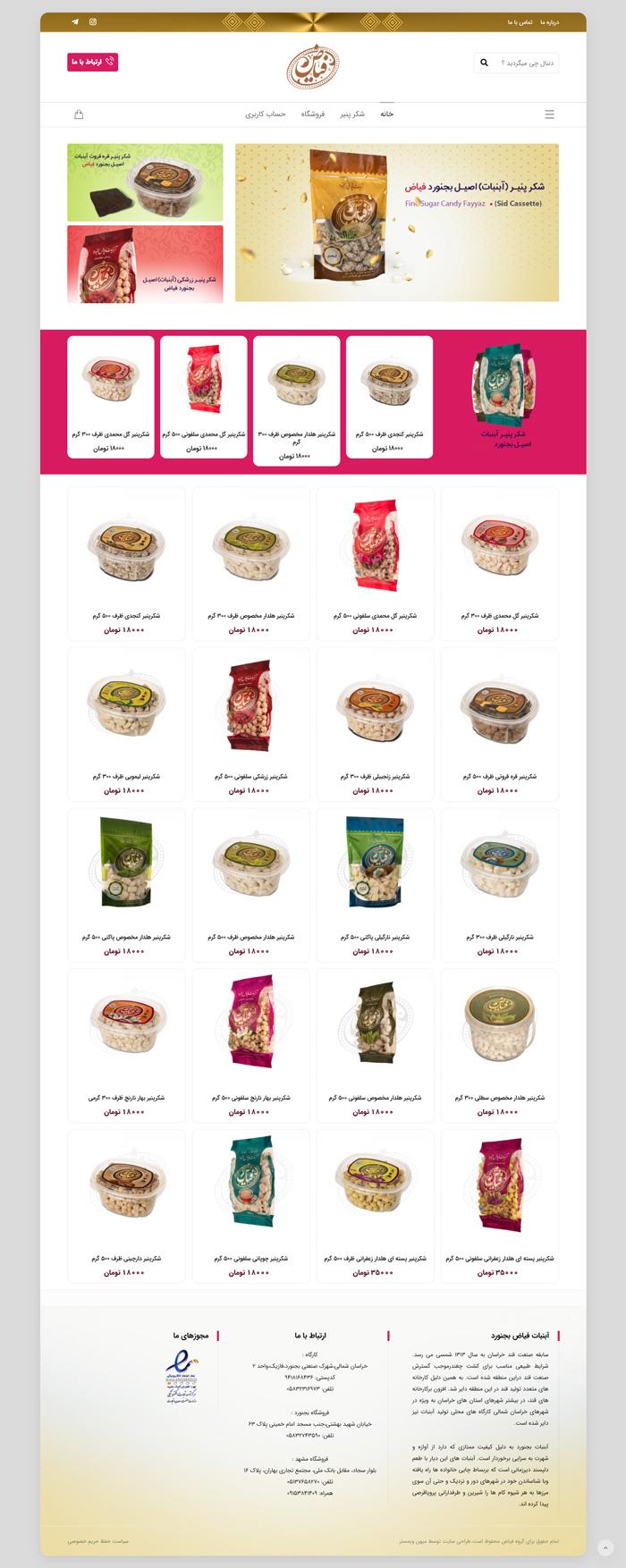 طراحی فروشگاه اینترنتی شکر پنیر فیاض